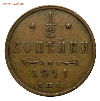 2 копейки 1911, XF! до 07.03(СРЕДА) в 22.00мск - DSCN3997.JPG