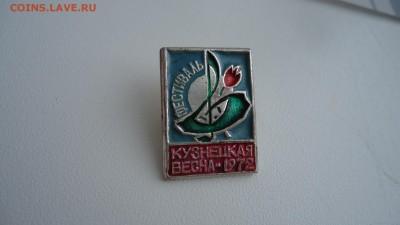 ФЕСТИВАЛЬ КУЗНЕЦКАЯ ВЕСНА 1972 - DSC04637.JPG