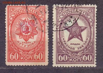СССР, ордена, гашеные, до 06.03.18 22:00 МСК - СССР ордена