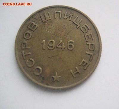 10 копеек 1946  Шпицберген 7.03.18 - 10_kopeek_1846_god_shpicbergen