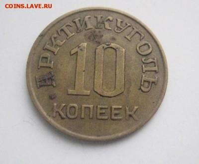 10 копеек 1946  Шпицберген 7.03.18 - 10_kopeek_1846_god_shpicbergen %25252525281%2525252529