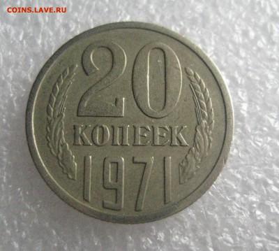 20 копеек 1971 - IMG_6633
