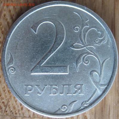 2 рубля 2006 года. СПМД. Шт.2(1.3 по Ю.К.). РЕДКАЯ! - 004.JPG