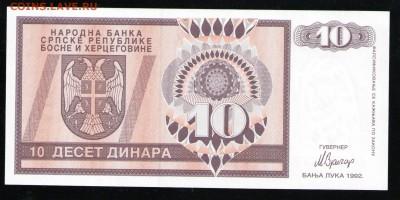 СЕРБСКАЯ РЕСПУБЛИКА БОСНИЯ И ГЕРЦЕГОВИНА 10 ДИНАРОВ 1992 - 2 001