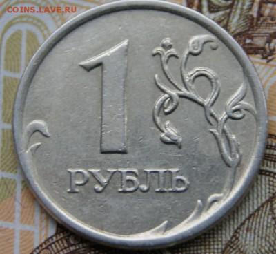 1 рубль 2009 ммд с-3.12Г по А.С. редкий до 07.03.2018 в 22 - рев Г