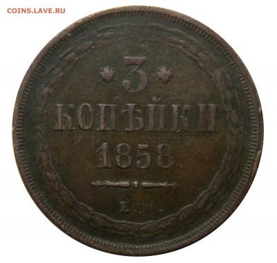 3 копейки 1858 ем, до 09.03(ПЯТНИЦА) в 22.00мск - DSCN4015.JPG