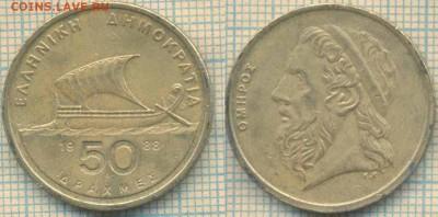 Греция 50 драхм 1988 г., до 12.03.2018 г. 22.00 по Москве - Греция 50 драхм 1988  218