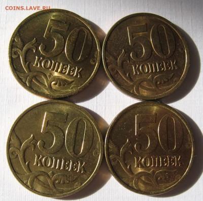 4 штуки 50 копеек 1998 СП. Блеск. До 12.03.18 до 22:00 - 019.JPG