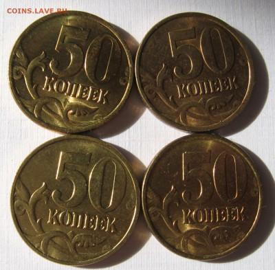 4 штуки 50 копеек 1998 СП. Блеск. До 12.03.18 до 22:00 - 018.JPG
