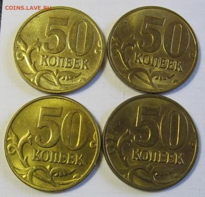 4 штуки 50 копеек 1998 М. Блеск. До 12.03.18 до 22:00 - 040.JPG