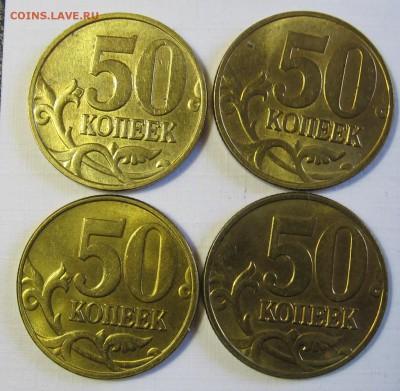 4 штуки 50 копеек 1998 М. Блеск. До 12.03.18 до 22:00 - 039.JPG