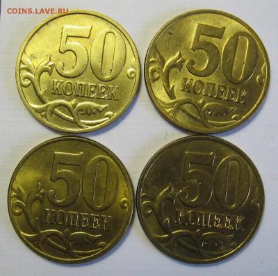 4 штуки 50 копеек 1998 М. Блеск. До 12.03.18 до 22:00 - 038.JPG