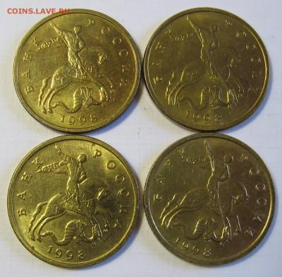 4 штуки 50 копеек 1998 М. Блеск. До 12.03.18 до 22:00 - 037.JPG