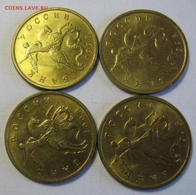 4 штуки 50 копеек 1998 М. Блеск. До 12.03.18 до 22:00 - 036.JPG