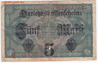 ГЕРМАНИЯ - 5 марок 1917 г. до 12.03 в 22.00 - IMG_20180306_0005