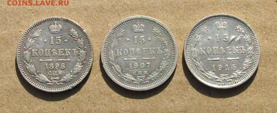 15 копеек 1898,1907,1915 гг. до 12.03 в 22.00 мск - 100_1371.JPG