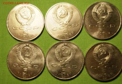 10 шт. Госбанк СССР 5 рублей 1991 aUnc, из мешка до 12.03 - _DSC4641.JPG