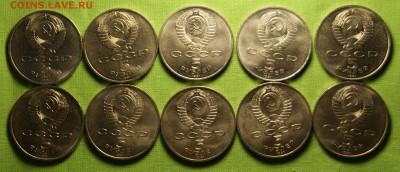 10 шт. Госбанк СССР 5 рублей 1991 aUnc, из мешка до 12.03 - _DSC4640.JPG