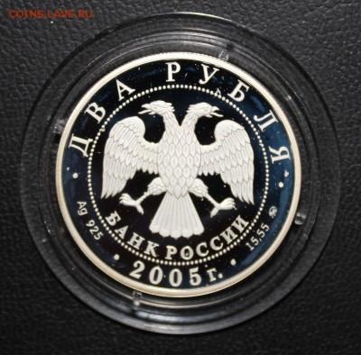2 рубля 2005г РАК с 200р! до 9.03 - IMG_9056.JPG