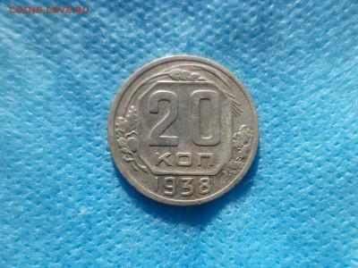 20 копеек 1938 года - DSC00262.JPG
