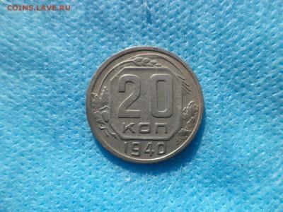 20 копеек 1940 года - DSC00224.JPG