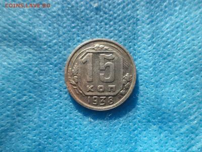 15 копеек 1938 года - DSC00214.JPG