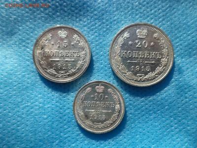 10, 15, 20 копеек 1915 года - DSC00186.JPG