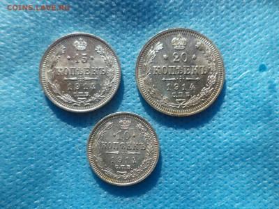 10, 15, 20 копеек 1914 года - DSC00184.JPG