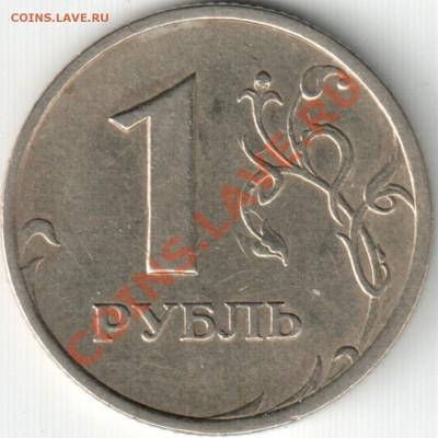 1 рубль 2005г СПМД шт. Б - Безымянный2