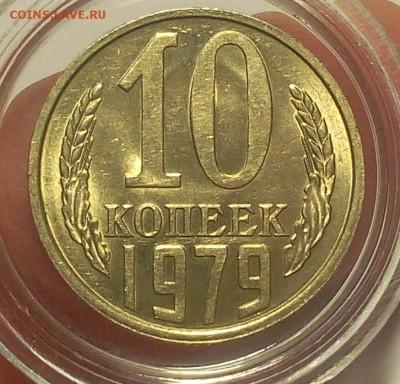 10 копеек 1972,78,79,80,81,82,83,84,87 мешковой UNC до 09.03 - IMG_20180307_232516.JPG