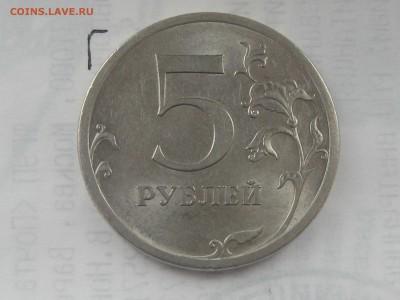 5 рублей 2009 спмд Н-5.24Г по АС, до 22-00 11.03.2018 - IMG_1986.JPG