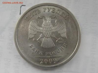 5 рублей 2009 спмд Н-5.24Г по АС, до 22-00 11.03.2018 - IMG_1988.JPG