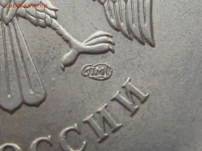 5 рублей 2009 спмд магнит В,Д,Е по АС, до 22-00 11.03.2018 - IMG_1789.JPG