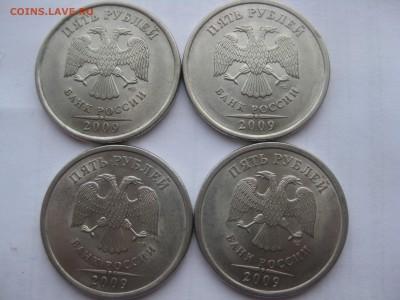 5 рублей 2009 спмд магнит В,Д,Е по АС, до 22-00 11.03.2018 - IMG_1786.JPG