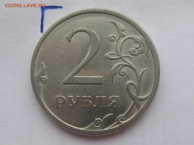 2 рубля 2009 спмд Н-4.24Г по АС, до 22-00 11.03.2018 - IMG_1776.JPG