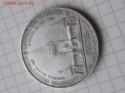 1 рубль 1898г.  юбилеиный на експертизу - 20180308_170416