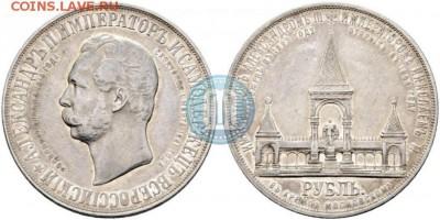 1 рубль 1898г.  юбилеиный на експертизу - 98