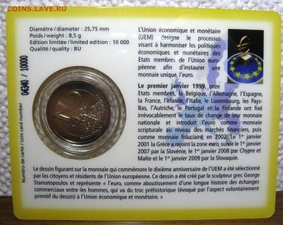 Цена - ПОДАРОК! Юбилейка 2 евро,юбилейка РФ 5 р.,медали. - 01.JPG
