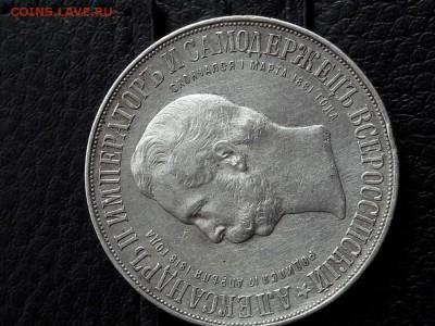 1 рубль 1898г.  юбилеиный на експертизу - 20180310_133346