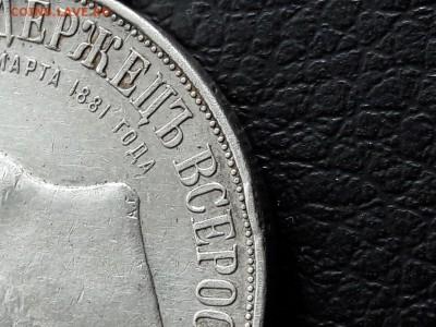 1 рубль 1898г.  юбилеиный на експертизу - 20180310_133402