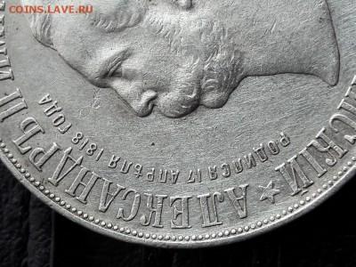 1 рубль 1898г.  юбилеиный на експертизу - 20180310_133433