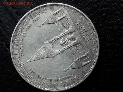 1 рубль 1898г.  юбилеиный на експертизу - 20180310_133709