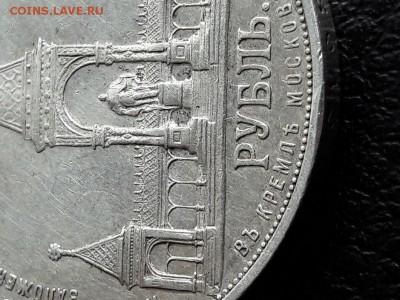 1 рубль 1898г.  юбилеиный на експертизу - 20180310_133744