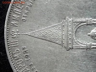 1 рубль 1898г.  юбилеиный на експертизу - 20180310_133803