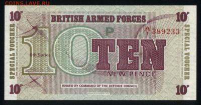 Британская армия 10 пенсов 1972 unc 17.03.18 22:00 мск - 2