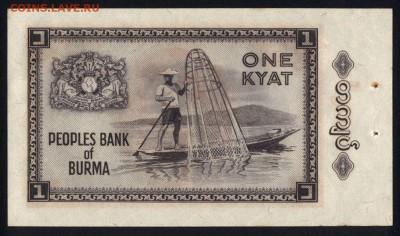 Бирма 1 кьят 1965 (степлер) аunc 17.03.18 22:00 мск - 1