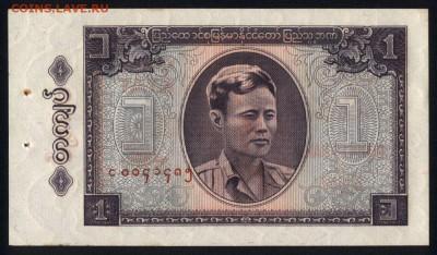 Бирма 1 кьят 1965 (степлер) аunc 17.03.18 22:00 мск - 2