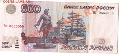 Радары,красивые и редкие номера! - 500 рублей