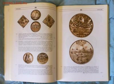 Каталог аукциона Künker №141 от 19 июля 2008г, до 19.03 - P1150547