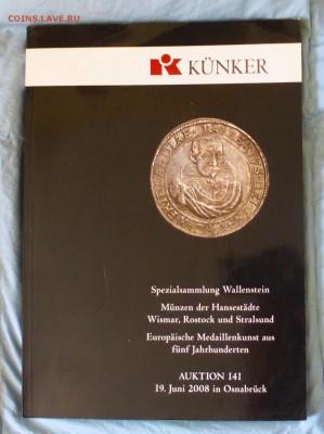 Каталог аукциона Künker №141 от 19 июля 2008г, до 19.03 - P1150544